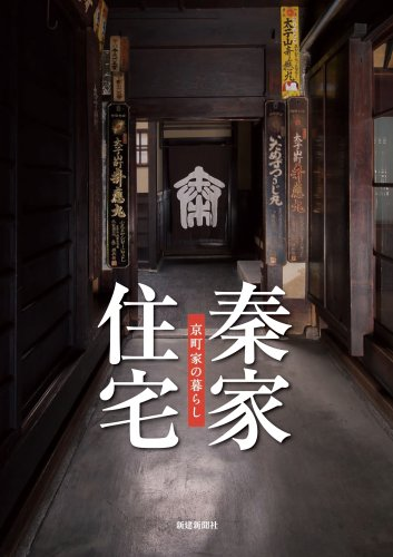 秦家住宅―京町家の暮らし
