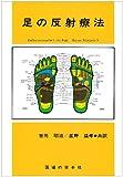 足の反射療法
