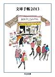 文庫手帳2013 (ちくま文庫 ん 1-26)