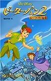 ピーター・パン2—ネバーランドの秘密 (ディズニーアニメ小説版)