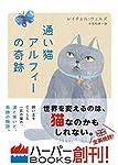 【レビュアー大賞 課題図書】通い猫アルフィーの奇跡
