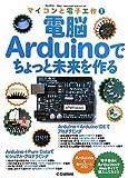 電脳Arduinoでちょっと未来を作る (マイコンと電子工作)