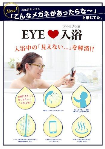 【-4.00度数】 お風呂用メガネ 近視用 度入りメガネ アイ・ラブ・入浴