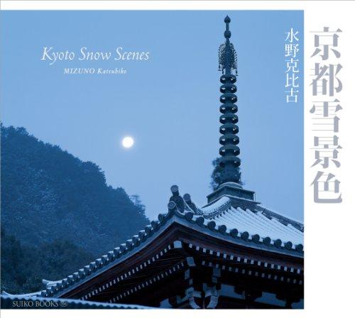 京都雪景色 (SUIKO BOOKS 168)