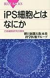 """小保方晴子さんらの研究チームによる""""STAP細胞(新型万能細胞)""""の作製・発表"""