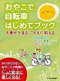 おやこで自転車 はじめてブック: 子乗せで走る、こどもに教える