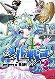 メイド戦記 2 (2) (シリウスコミックス)