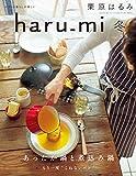 栗原はるみ haru_mi 2016年 1月 号 [雑誌] haru_mi (デジタル雑誌)