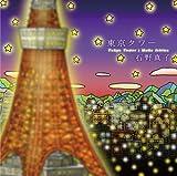 <東京タワー開業50周年 公式応援ソング>東京タワー