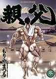 親父(3) (ビッグコミックス)