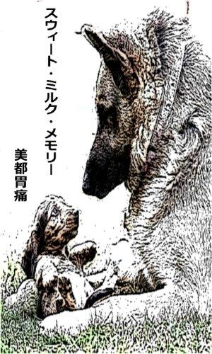 スウィート・ミルク・メモリー