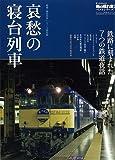 哀愁の寝台列車―厳選「個室列車」シリーズ保存版 (SAN-EI MOOK 男の隠れ家特別編集ベストシリーズ)