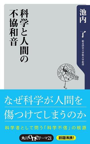 科学と人間の不協和音 (角川oneテーマ21)