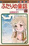 ふたりの童話〈3〉 (1978年) (マーガレット・コミックス)