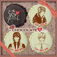 「ときめきアソート」シリーズvol.1 応援チョコレート・sweet出演声優情報