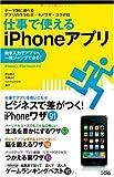 仕事で使えるiPhoneアプリ テーマ別に選べるアプリのウラわざ・キメワザ・コラボ技