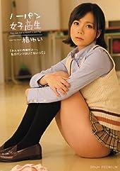 ノーパン女子高生 椿ゆい [DVD]