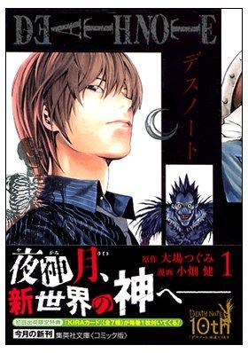 DEATH NOTE 文庫版 コミック 1-7巻セット (コミック版)