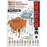 戦略戦術兵器事典 1(中国古代編) (歴史群像グラフィック戦史シリーズ)