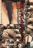 ムチムチ、ムレムレの尻肉に食い込むパンティー 接写コレクション メガサイクロン/妄想族 [DVD]
