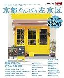 京都のんびり左京区―おもわず笑顔になれるお店・スポットがいっぱい!地元人にも便利な1冊 (Leaf MOOK おでかけLeaf)