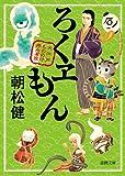 ろくヱもん: 大江戸もののけ拝み屋控 (徳間文庫)