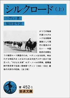 シルクロード 上 (岩波文庫 青 452-1)