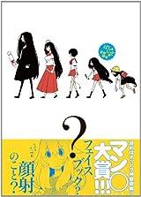 道満晴明の人気4コマギャグ漫画「ぱら☆いぞ」第2巻