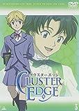 クラスターエッジ 3 [DVD]
