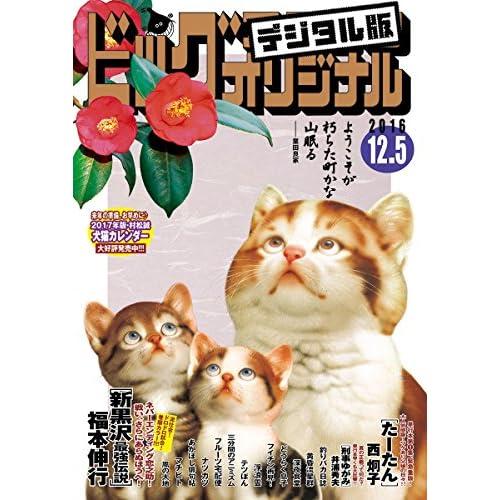 ビッグコミックオリジナル 2016年23号(2016年11月19日発売) [雑誌]