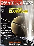 日経サイエンス 2009年 03月号 [雑誌]