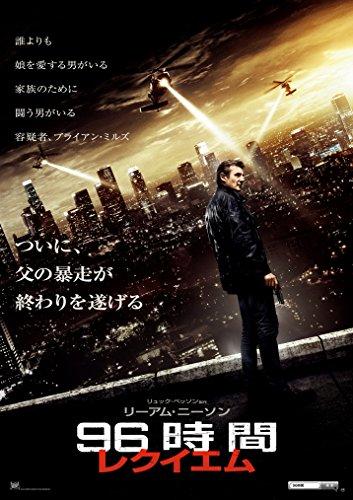 96時間/レクイエム [Blu-ray]