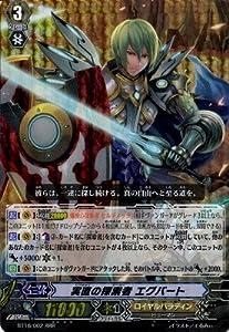 カードファイトヴァンガード?第16弾「竜剣双闘」BT16/002 実直の探索者 エグバート RRR