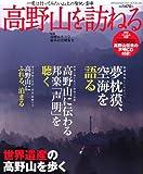 高野山を訪ねる―一度は行ってみたい山上の聖地・霊峰 (Wanimagazine mook (276))