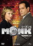 名探偵MONK シーズン6 DVD BOX