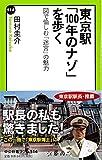 東京駅「100年のナゾ」を歩く - 図で愉しむ「迷宮」の魅力 (中公新書ラクレ 514)