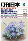 月刊 日本 2010年 08月号 [雑誌]