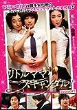 リトルママ・スキャンダル DVD-BOX1