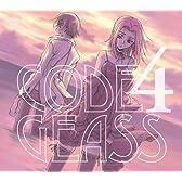 コードギアス 反逆のルルーシュ Sound Episode 4