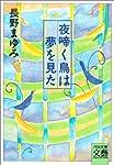 夜啼く鳥は夢を見た (河出文庫―BUNGEI Collection)