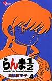 らんま1/2〔新装版〕(4) (少年サンデーコミックス)