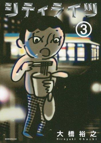 シティライツ(3) <完> (モーニングKC)