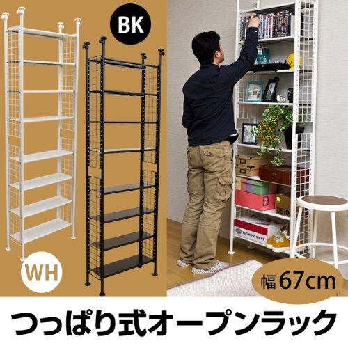 つっぱり式 オープンラック 本棚、飾り棚など何でも使える!67cm幅 ブラック