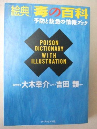 「絵典」毒の百科