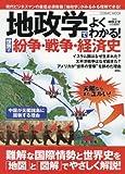 地政学でよくわかる!世界の紛争・戦争・経済史 (コスミックムック)