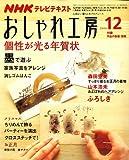 NHK おしゃれ工房 2008年 12月号 [雑誌]