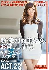 【Amazon.co.jp限定・数量限定・未公開映像DVD付き】新・絶対的美少女、お貸しします。22
