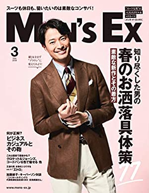MEN'S EX 2019年 03月号 [雑誌]