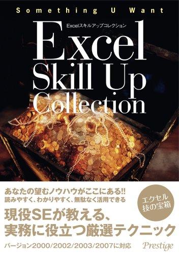 Excel スキルアップコレクション