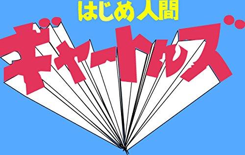 はじめ人間ギャートルズ Blu-ray BOX 2<初回仕様版>[Blu-ray/ブルーレイ]
